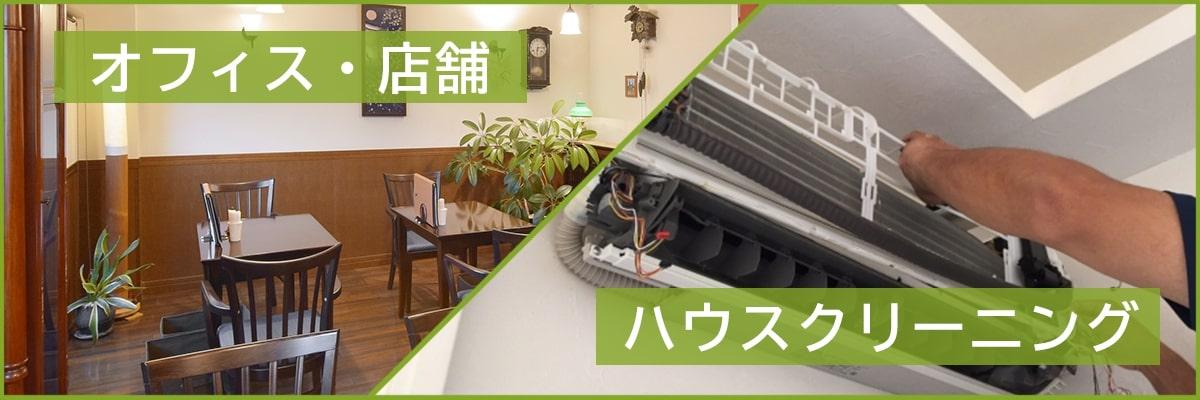 栃木県小山市のお掃除専門店