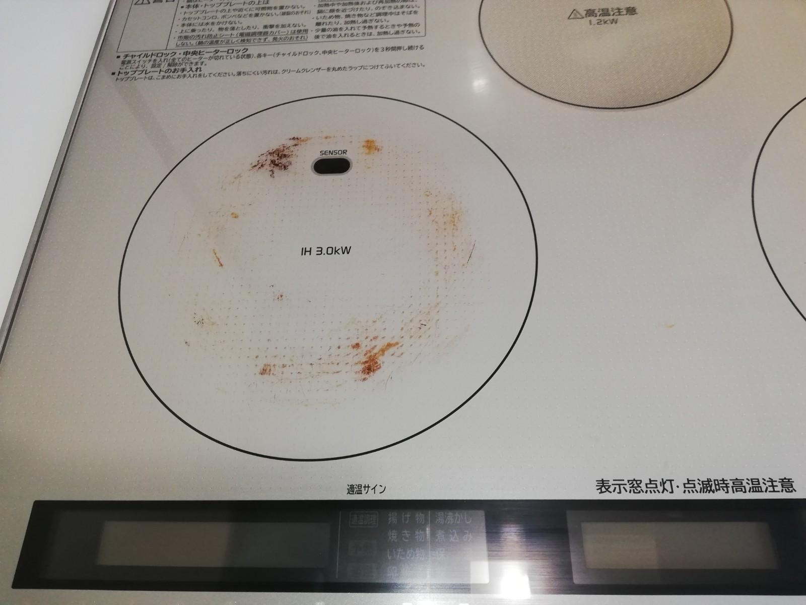 IHのキッチン汚れもキレイにしてほしい!五徳以外も対応できますか?Before