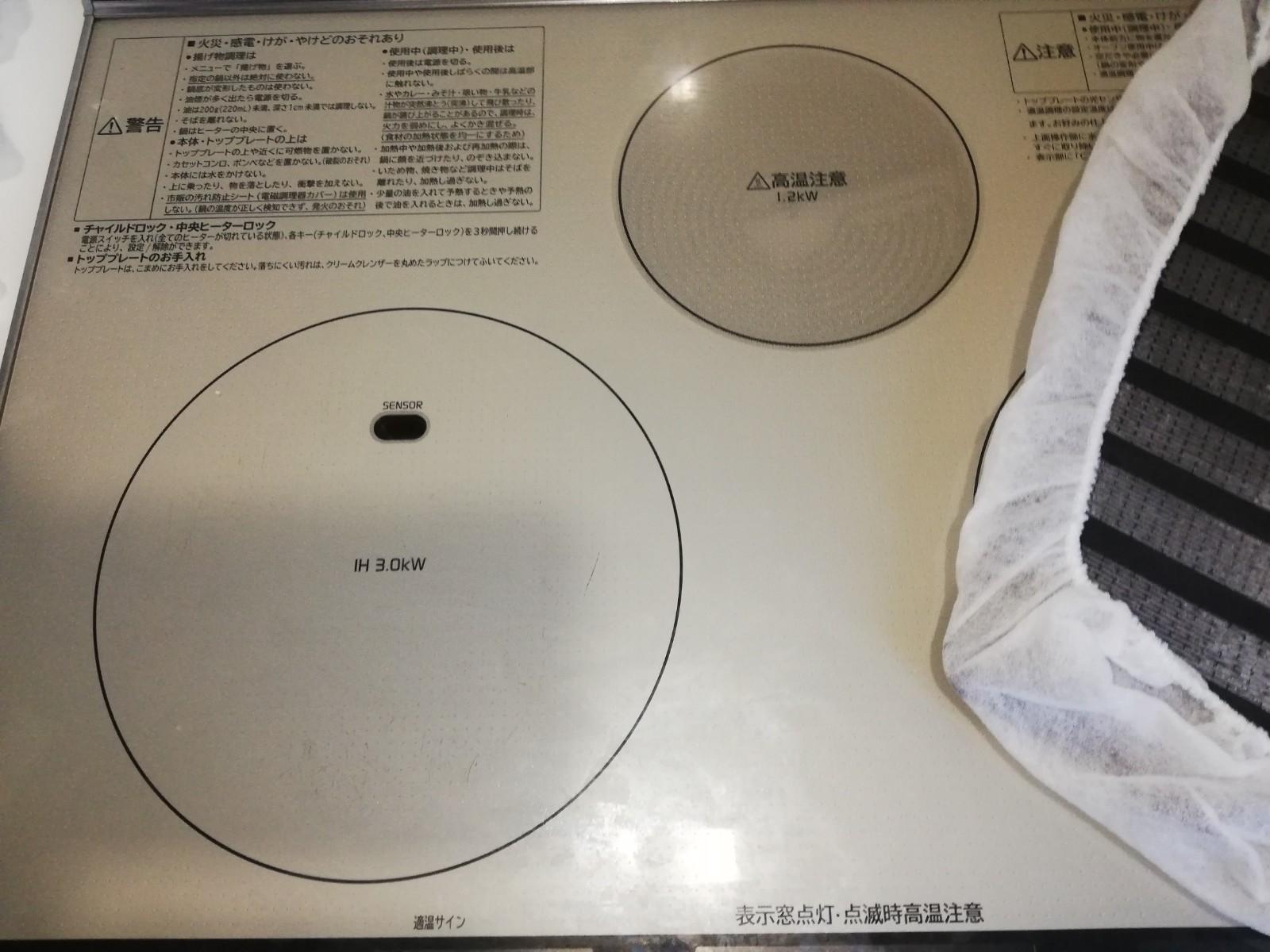 IHのキッチン汚れもキレイにしてほしい!五徳以外も対応できますか?After